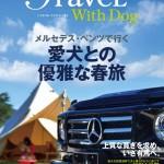 愛犬との旅行を優雅に演出するフリーペーパー「travel with dog」Vol.3を創刊