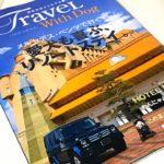 愛犬と優雅に旅する旅冊子 TRAVELWITHDOG Vol.8 を発刊しました。