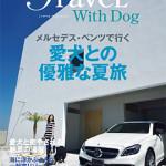 愛犬との旅行を優雅に演出するフリーペーパー「travel with dog」Vol.4を創刊