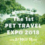 第一回、ペット旅行博覧会を開催!