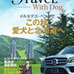 愛犬と優雅な旅を演出する旅マガジン<Travelwithdog Vol.5>が発刊されました。
