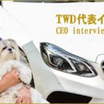 「世界中のどこへでも愛犬たちと共に」夢を追いかける情熱を支えるものとは?