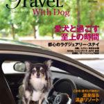 愛犬との旅行を優雅に演出するフリーペーパー「travel with dog」Vol.10を創刊